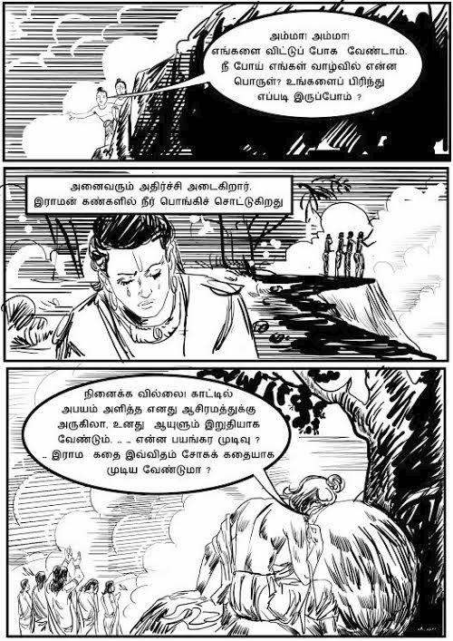 சீதாயணம் நாடகப் படக்கதை – 29