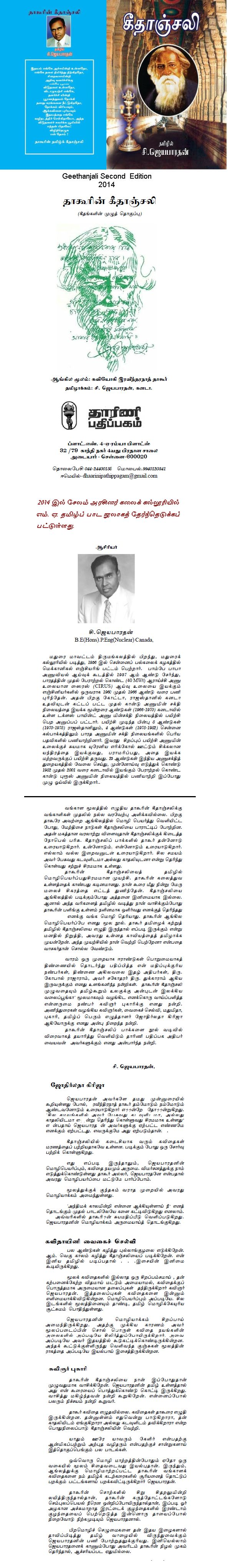 Geethanjali Second Edition Publication 2014 (1)