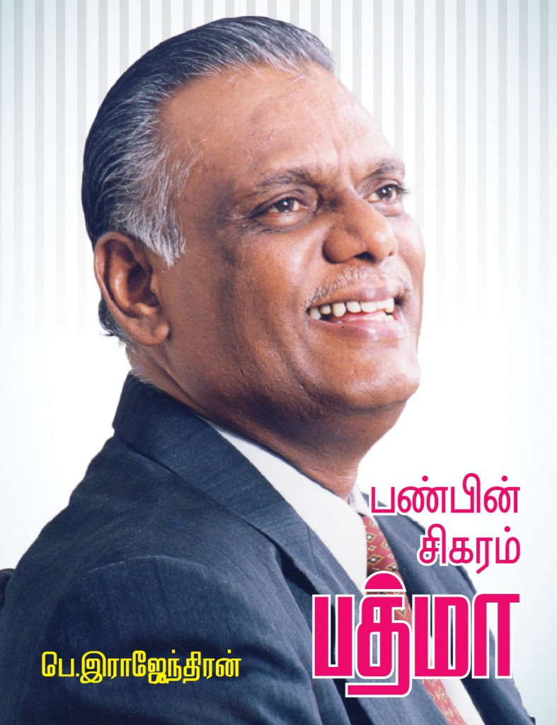 Pathma bk cover 2
