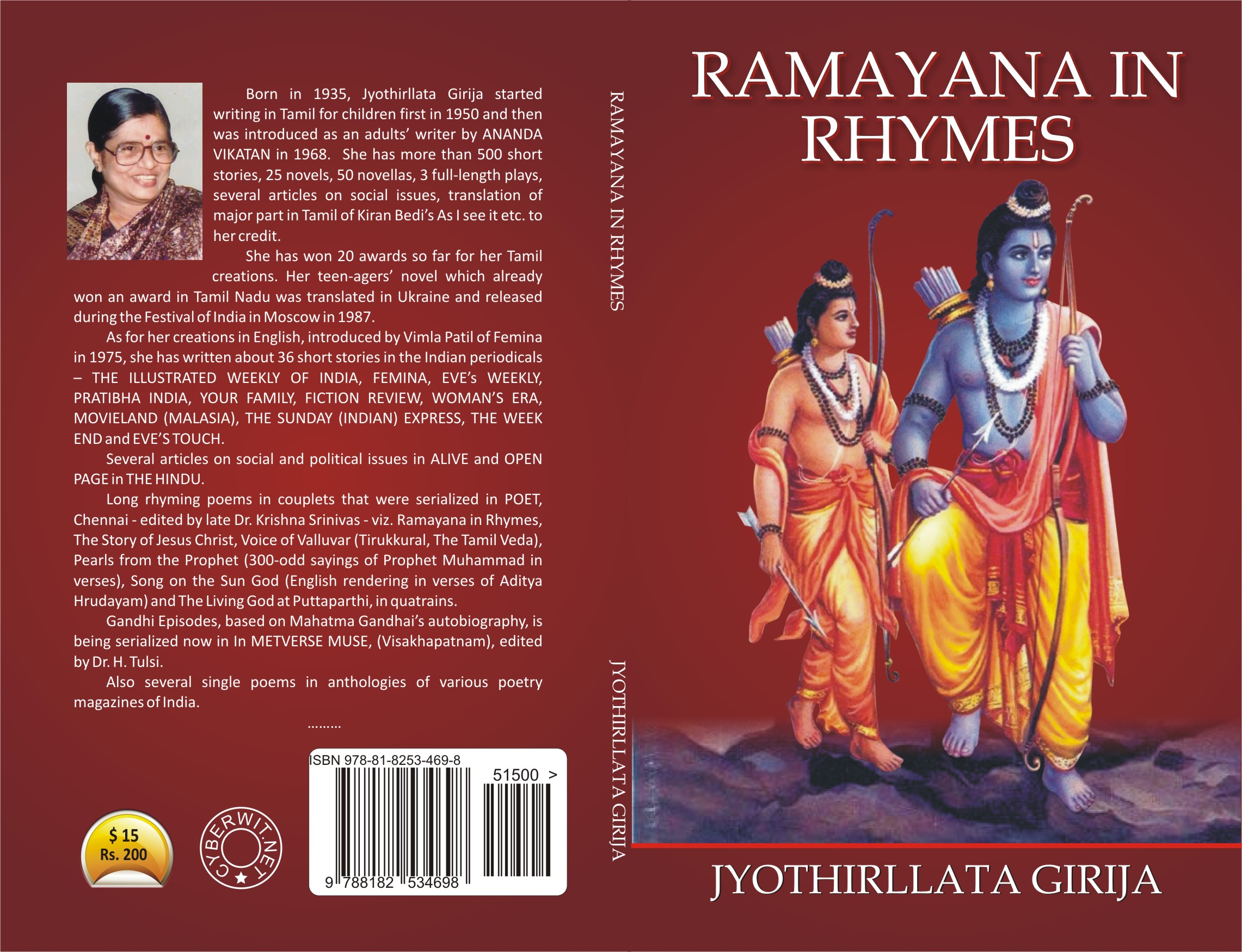 ஜோதிர்லதா கிரிஜாவின் ஆக்கத்தில் வால்மீகி ராமாயணம் ஆங்கில கவிதைகளாக