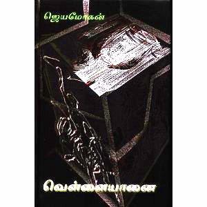 கைவிடப்பட்டவர்களின் கதை  ஜெயமோகனின் நாவல் – வெள்ளை யானை