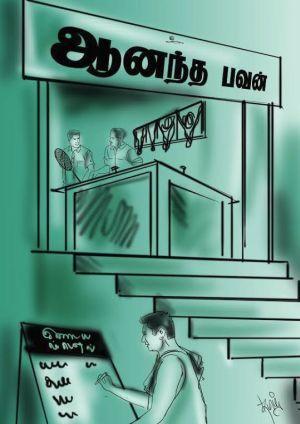 ஆனந்த பவன்   (நாடகம்)  காட்சி-1