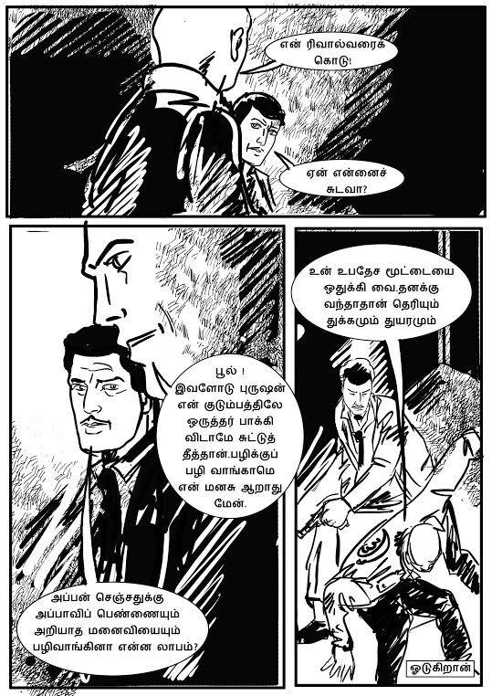 முக்கோணக் கிளிகள்  (பெரிதாக்கப்பட்டநெடுங்கதை)    படக்கதை–16