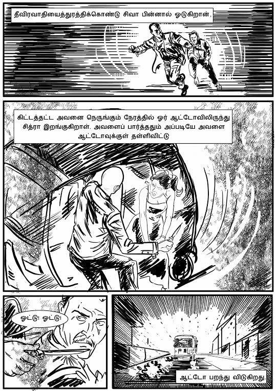 முக்கோணக் கிளிகள்  (பெரிதாக்கப்பட்ட  நெடுங்கதை)     படக்கதை – 17