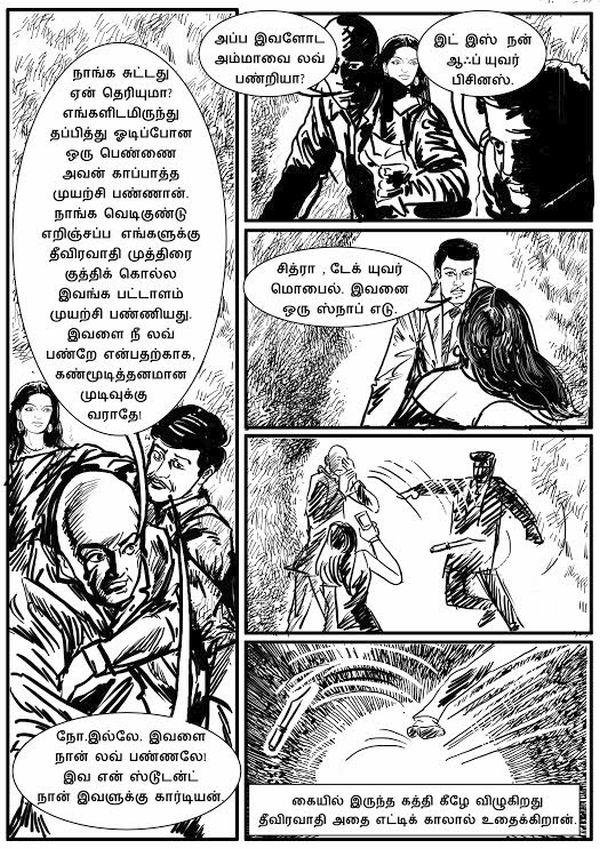 முக்கோணக் கிளிகள்  (பெரிதாக்கப்பட்ட  நெடுங்கதை)     படக்கதை – 18