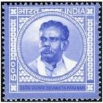 Devaneya_Pavanar_Stamp