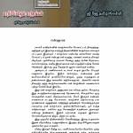Thamilselvi book publication maariyum maRRangkaL