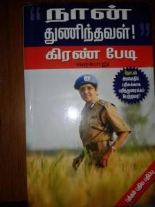 KiranbedyBookCover