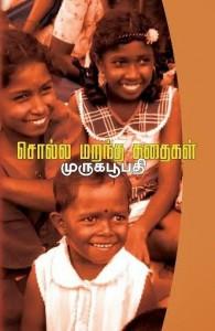 Murugapoopathy Book Cover