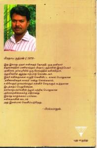 prathabarudran