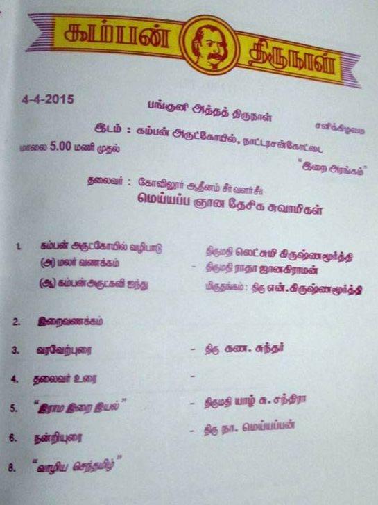 கம்பன் திருநாள் – 4-4-2015