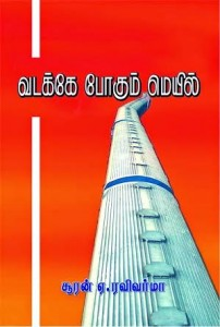 Ravivarma Book Cover
