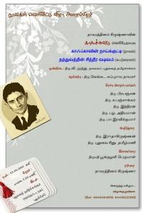 kafka invitation