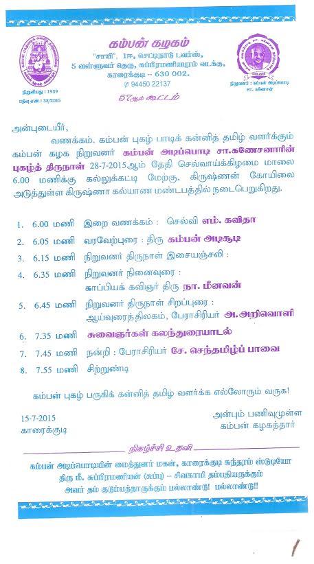 காரைக்குடி கம்பன் கழகம் 58ஆம் வருட விழா