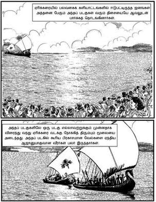 Ponniyin Selvan -2