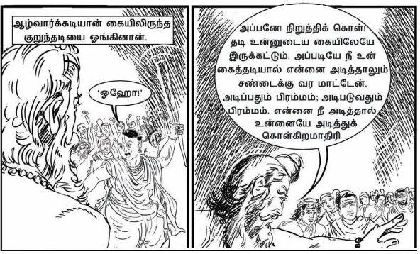 Ponniyin Selvan -5
