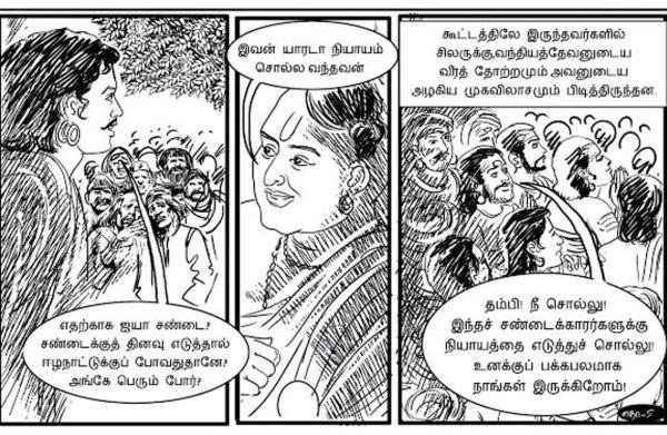 Ponniyin Selvan -6