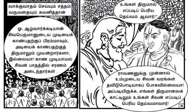 Ponniyin Selvan -7