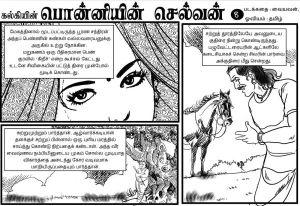 Ponniyin Selvan -12