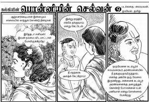 Ponniyin Selvan -14