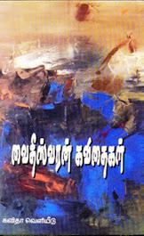 vaidheeswaran book