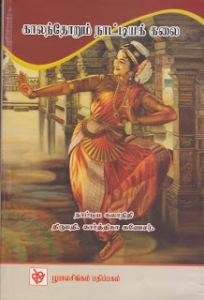 Karthika Book