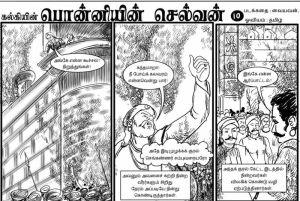 Ponniyin Selvan -16