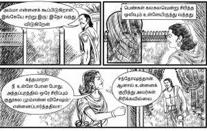 Ponniyin Selvan -21