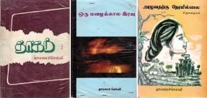 Thamaraichelvi Books