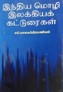 indhia mozhi ilakkia katturai - book