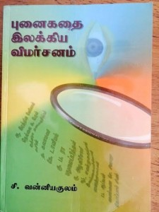 Mr.Vanniyakulam Book cover
