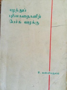 Mr.Vanniyakulam Book cover.01jpg