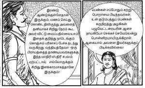 Ponniyin Selvan -23