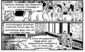 Ponniyin Selvan -25