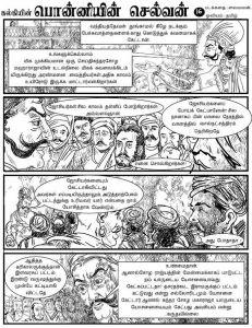 Ponniyin Selvan -28