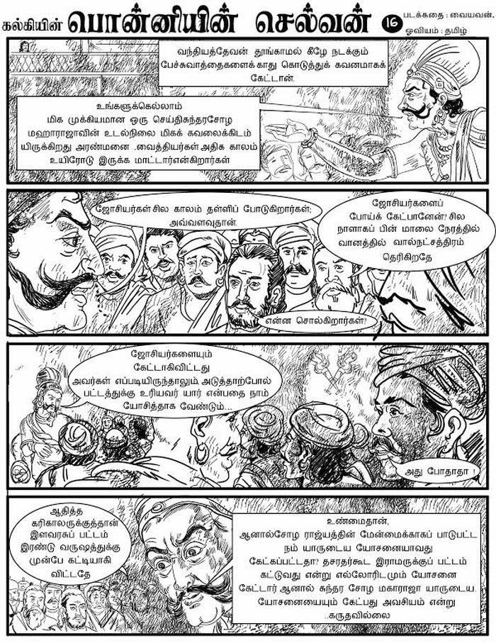பொன்னியின் செல்வன் படக்கதை – 12