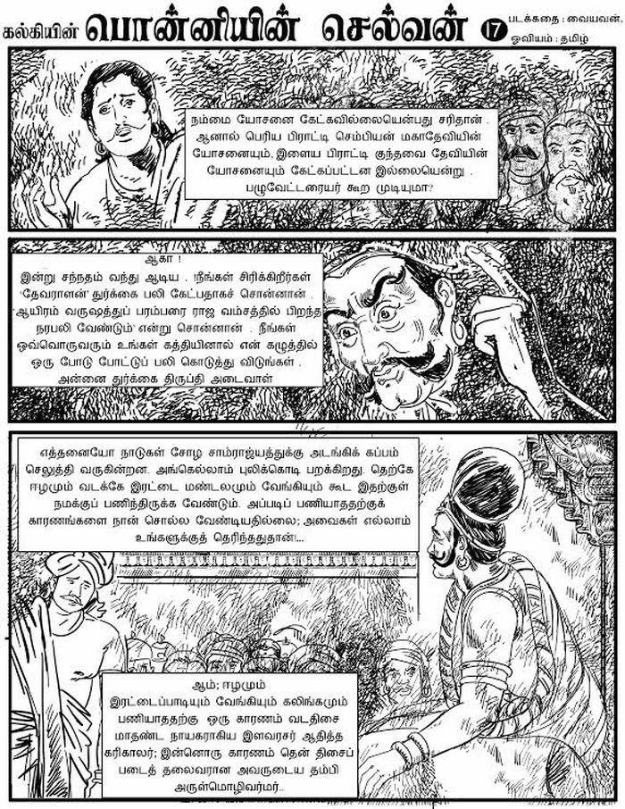 பொன்னியின் செல்வன் படக்கதை – 13