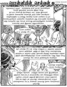 Ponniyin Selvan -31