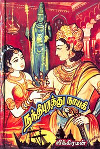 Nanthipurathu-nayagi