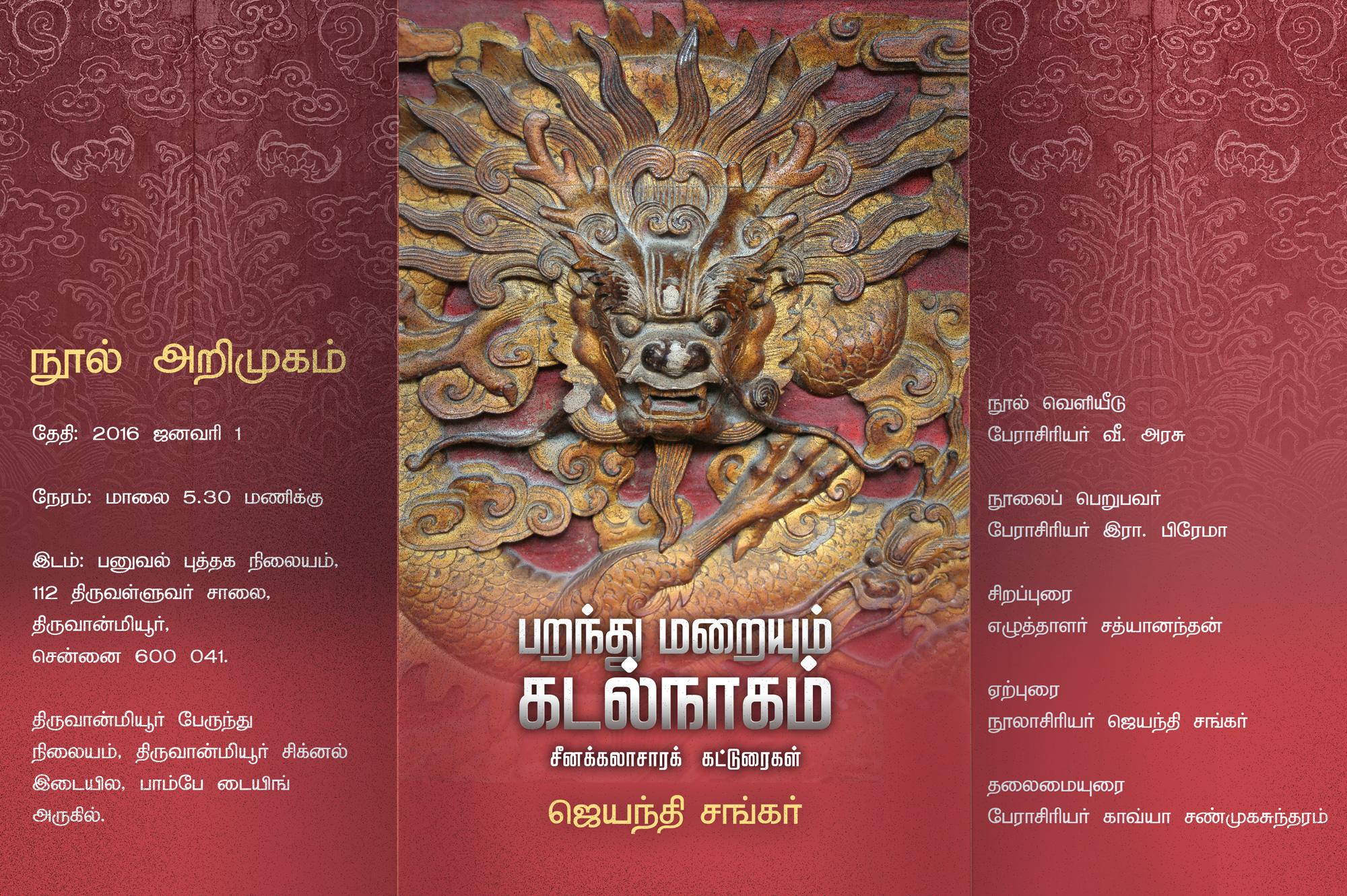 பறந்து மறையும் கடல்நாகம்  – வெளியீடு