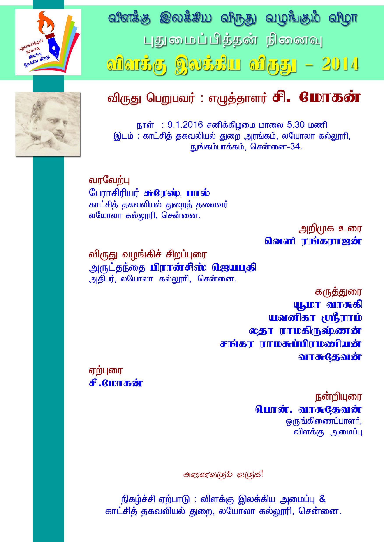 விளக்கு விருது விழா – சி மோகன் – 9-1-2016