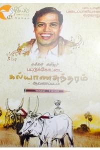 Pattukottai-Documentary-Cover-600-x-400