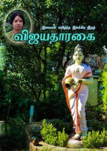 Vijaytharakai