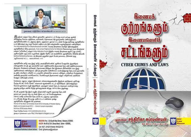Dr.Chandrika SubramanianBook