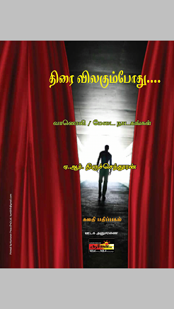 Mr.Thiruchenthooran Book