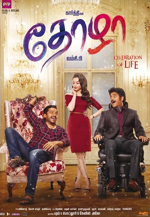 Thozha-movie-stilla-8