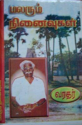 varathar Book 01
