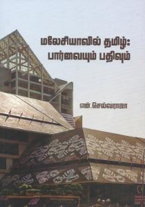 selvarajah-book