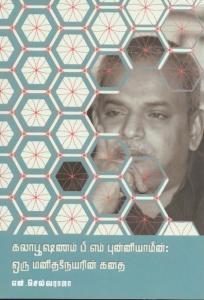 selvarajah-book-01png