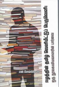 selvarajah-book-02png